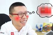 ASK YYP视频答问(22)这期笑点有点过.....