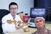 ASKYYP视频答问(27)每30秒答一问是什么节奏?