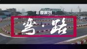 新车评网年度策划——弯路(上集)
