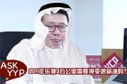 ASK YYP视频答问(33)这样做知乎真的好吗?