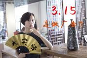 每周车闻乱弹:说句大实话,3 15是在给谁做广告?