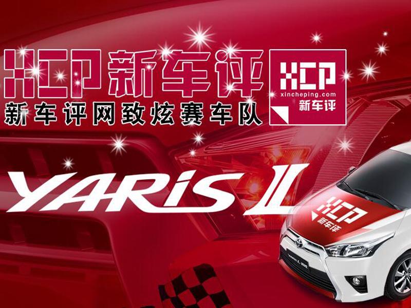 新车评网致炫赛车队2015年征战历程