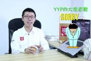 ASK YYP视频答问(39)有些问题,关乎人生观……