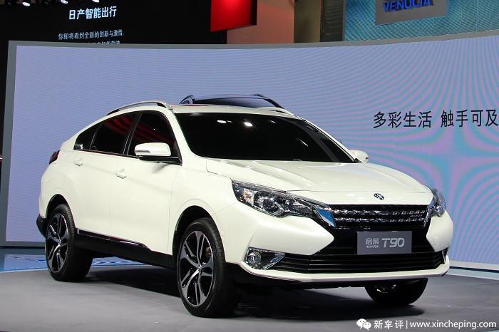 在2016北京车展上,启辰正式发布了T90。这是一台拥有溜背轿跑造型的SUV,跨界的外形风格很容易让我们想到歌诗图。T90定位高于T70,将于今年下半年上市发售  启辰T90的中网与车灯构成了X形,使得车头充满动感与活力。  侧面轮廓则基本与启辰Vow概念车一致,线条流畅,具有运动感。  2015年发布的启辰Vow概念车。  T90尾部线条平直,黑、银、白三色给尾部带来了鲜明的层次感。大幅倾斜的尾窗玻璃在增添运动感的同时,也给后方视野带来了不小的挑战。  车顶的行李架表明了T90跨界SUV的身份。  1
