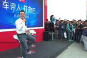 你从未看过的ASK YYP——北京车展现场特别版!