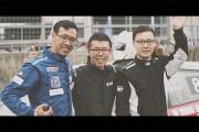 新车评网4小时耐力赛视频:除了速度与激情,还有男人味