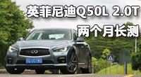 英菲尼迪Q50L