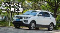 长安CX70