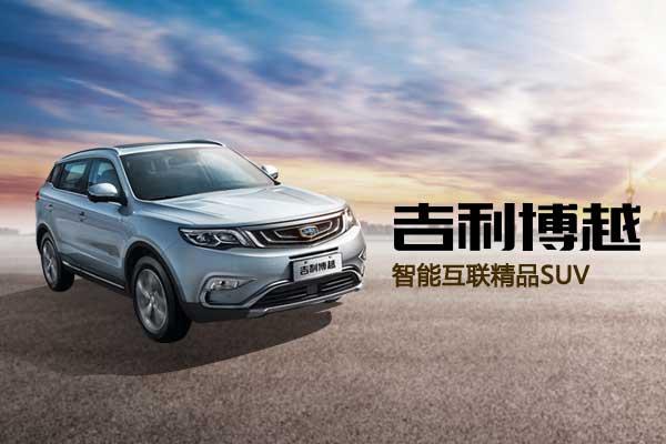 吉利博越:智能互联精品SUV