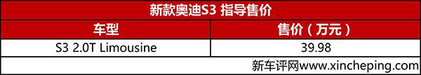 售39.98万,中期改款奥迪S3国内正式上市