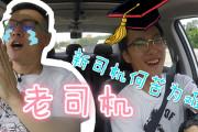 新车评网试驾东风日产新轩逸视频