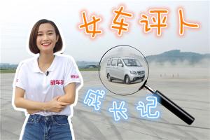 女车评人成长记:探寻商用MPV的走红之迷