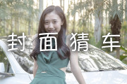 【TALK】不怕查水表!阿棠揭穿4S新车黑幕!