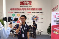 新车评网:YYP带你逛2016广州车展