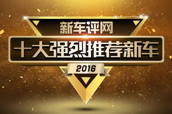 """""""2016年新车评十大强烈推荐新车""""结果出炉啦!"""