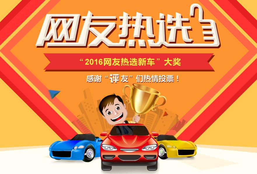 2016网友热选新车大奖