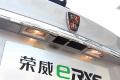 83008-荣威eRX5尊荣旗舰版