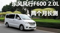 东风风行F600