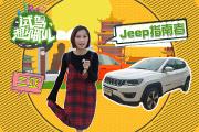 试驾趣哪儿:Jeep指南者海南逍遥游