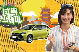 试驾趣哪儿:丰田致炫广州美食之旅