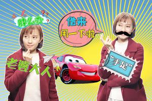 每周车闻乱弹:阿Miu教你朋友借车怎么办?
