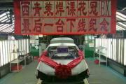 13年,共131,8793辆,一汽丰田花冠正式停产