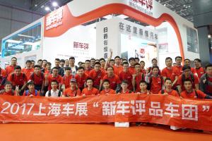 """新车评上海网友见面会:为了你,我们把""""内幕""""都扒光了"""