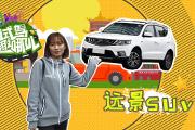 试驾趣哪儿:吉利远景SUV婺源游