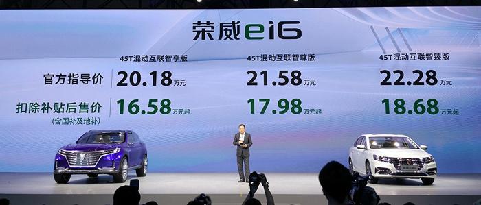 上海车展:荣威ei6补贴后16.58万元起