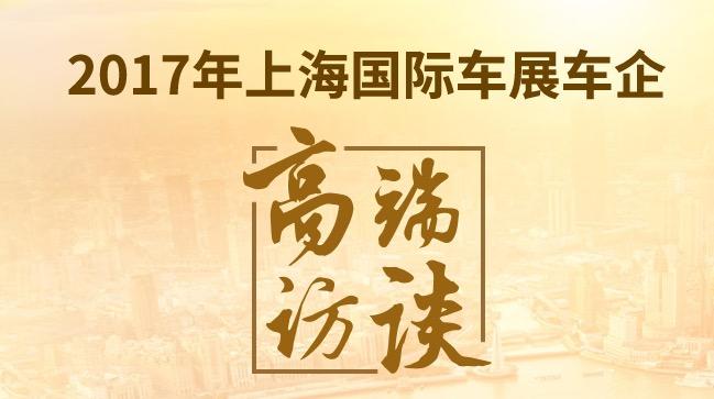 2017年上海国际车展车企高端访谈