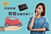 每周车闻乱弹:偷偷告诉你,没驾照也能开车?