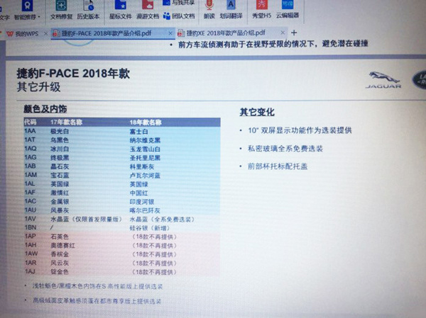 换新2.0T动力 新款F-PACE 6月19日上市