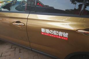 从花冠到传祺GS4,香港记者号传祺GS4提车记
