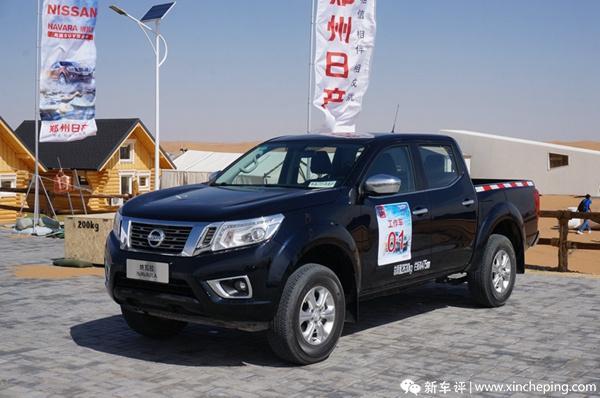 郑州日产纳瓦拉正式上市,售价区间13.98-18.78万元