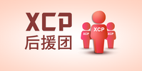 XCP后援团