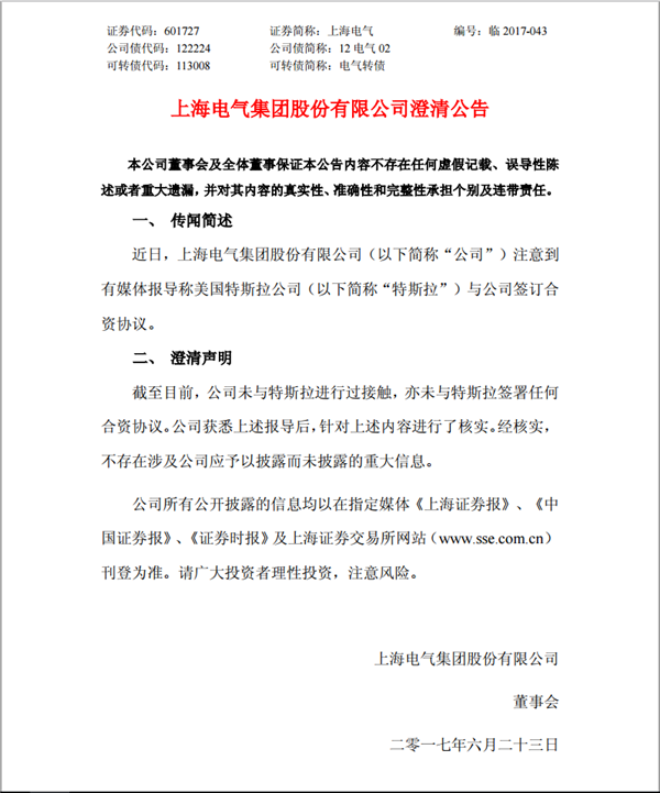 上海临港上海电气双双辟谣 特