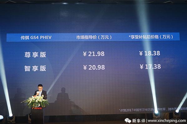 广汽传祺GS4 PHEV正式上市,售