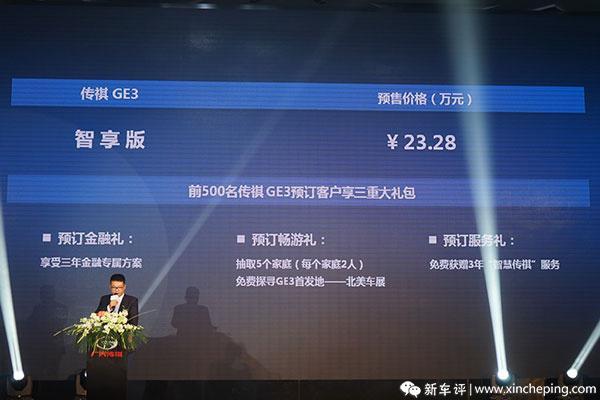 广汽传祺GS4 PHEV正式上市,售价区间20.98-21.98万元