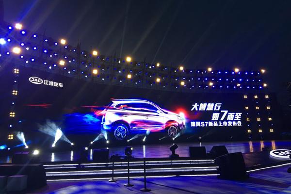 江淮瑞风S7正式上市,售价区间9.78-17.38万元