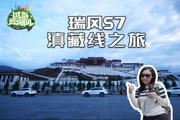 试驾趣哪儿:三千里路云和月 江淮瑞风S7滇藏线之旅