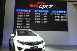 8.99万!2018款东南DX7成都车展正式亮相成焦点