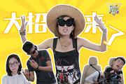 大招放送,全新节目《乱弹不乱谈》正式上线!