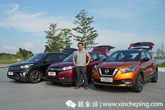 对比评测:日产劲客、本田缤智、现代ix25三车对比