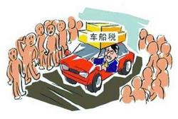 广东车船税:明年起将降至法定最低水平