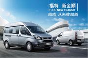高歌猛进 共赢未来江铃汽车多品牌出击广州车展