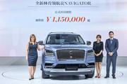全新林肯领航员Navigator中国首秀 广州国际车展启动预售