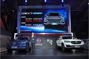 汉腾汽车强势登陆2017广州车展