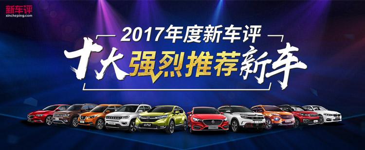 2017年度新车评十大强烈推荐新车