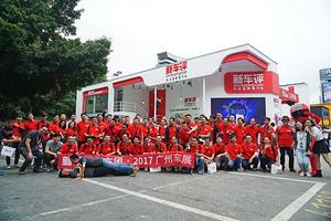 2017广州车展网友见面会:谢谢你们,给我们信心和力量!