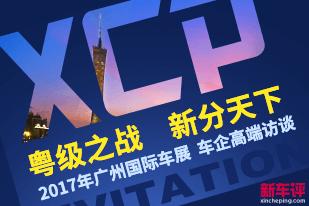 粤级之战,新分天下——2017广州国际车展车企高端访谈